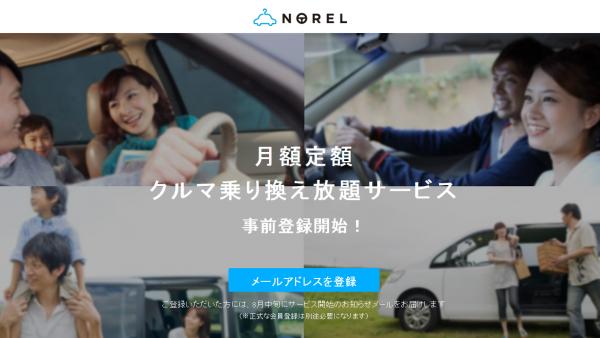 クルマ乗り換え放題で暮らし方が変わる?月額定額制・クルマ乗り換え放題サービス『NOREL(ノレル)』