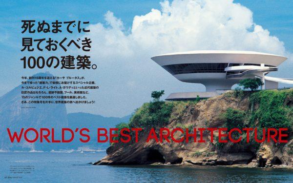 死ぬまでに見ておくべき100の建築。Casa BRUTUS No. 161