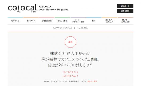 株式会社建大工房vol.1 僕が福井でカフェをつくった理由。 借金がすべてのはじまり?