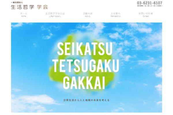 辰巳渚さんの新たな取組み『生活哲学学会』