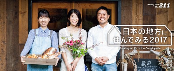 『日本の地方に住んでみる』から、これからの家づくりに欠かせないヒントを得よう!
