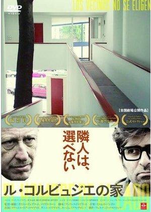 隣人は選べない。クルチェット邸を舞台にした隣人トラブル映画「ル・コルビュジエの家」