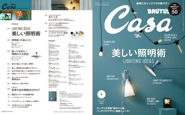 照明の在り方がレベルアップする1冊!CasaBRUTUS(カ-サブル-タス) 2017年 1月号 [美しい照明術]
