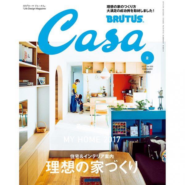 誰しもが理想の家を建てたい!理想の家のつくり方例。Casa BRUTUS No. 203『理想の家づくり』