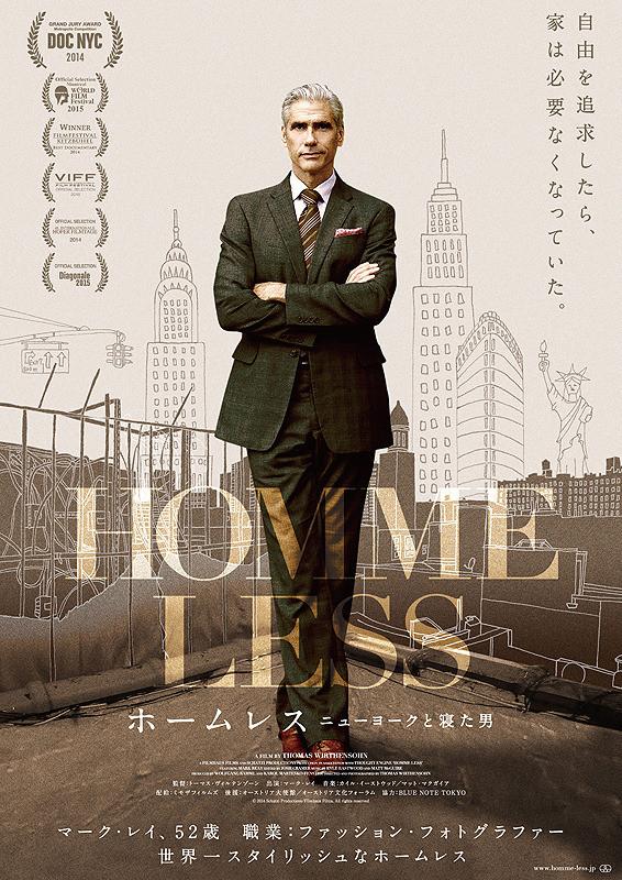 自由を追求したら、家は必要なくなっていた。映画『ホームレス ニューヨークと寝た男』