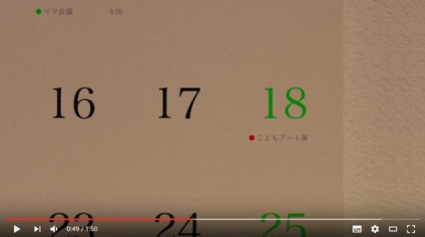 スマホで入力した予定が紙のカレンダーと同期する!?