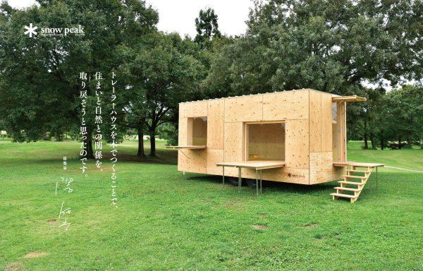 小屋から屋台へ。コンパクトな空間は住むより使う方が楽しい!