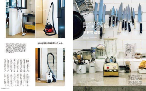 家を提案するなら家電までトータルで提案してみませんか?Casa BRUTUS No.205『デザインのいい家電』