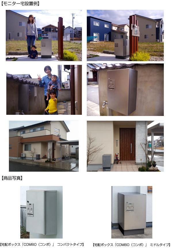 戸建ての宅配ボックスは、玄関アプローチの設計と絡んだ提案になる。