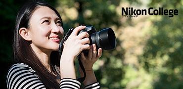 ニコンカレッジで講師を勤めるプロ写真家から写真撮影の基礎を学ぶ!
