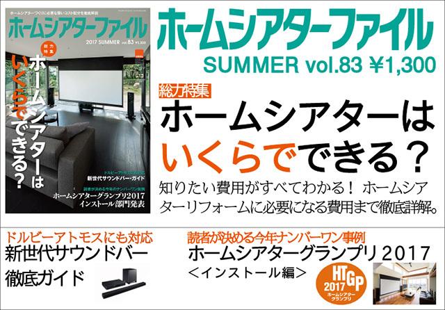 【感想】ホームシアターファイル83号 Kindle版