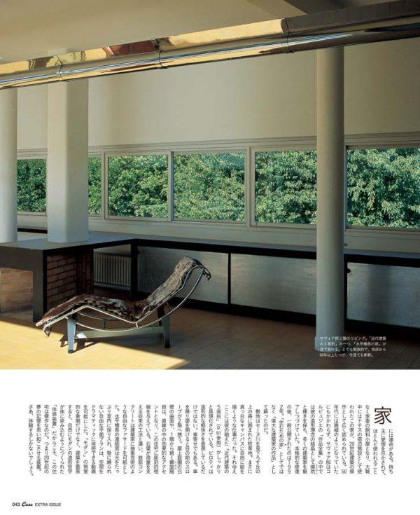 『近代建築の五原則』は80年以上も前の話