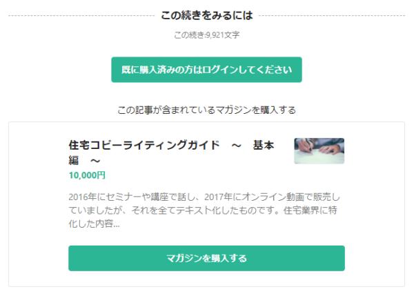 住宅コピーライティングガイド ~ 基本編 ~  note ver.