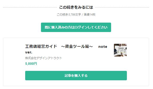 工務店経営ガイド ~資金ツール編~  note ver.