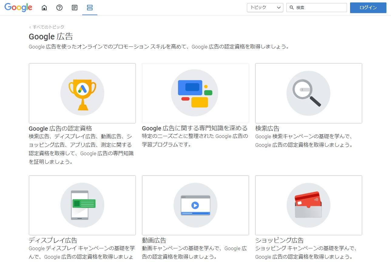 Google広告は無料で誰でも学べる!だから、運用は難しくない。